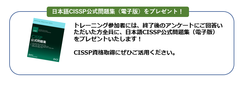CISSP_Offical_workbook