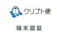 クリプト便 端末認証オプション