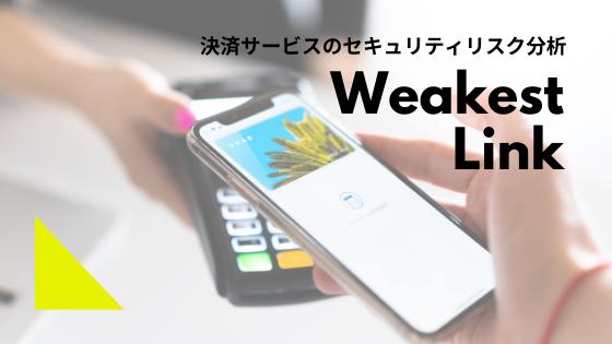 blogtop _weakest_link