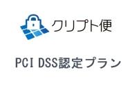 PCIDSS認定プランアイコン