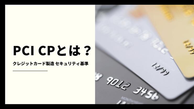 PCICP