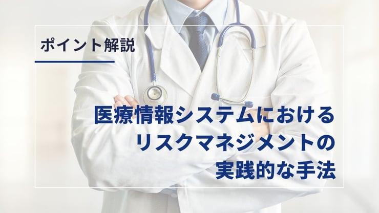 Top_医療情報2