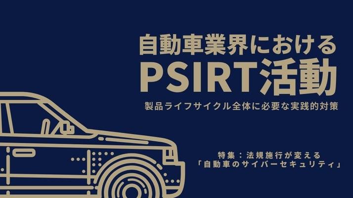 PSIRT