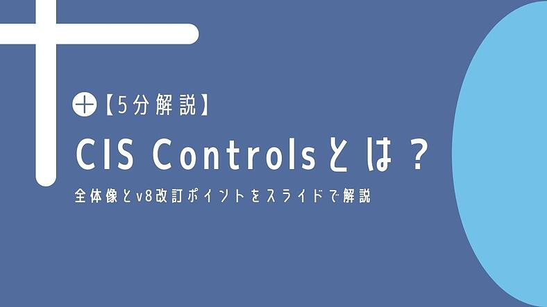 CIS Controls v8
