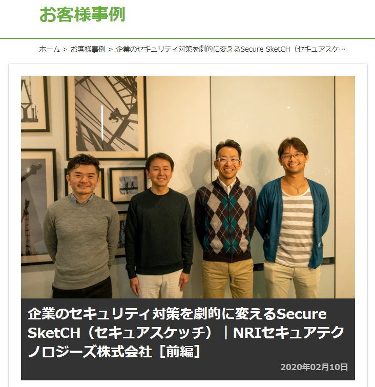 SG-CustomerCase