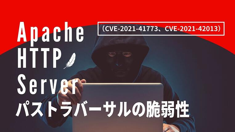Apache脆弱性