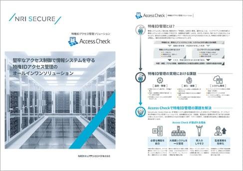 DL_accesscheck-2p