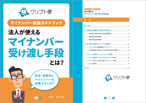 DL_my_number_collection_guidebook_2p