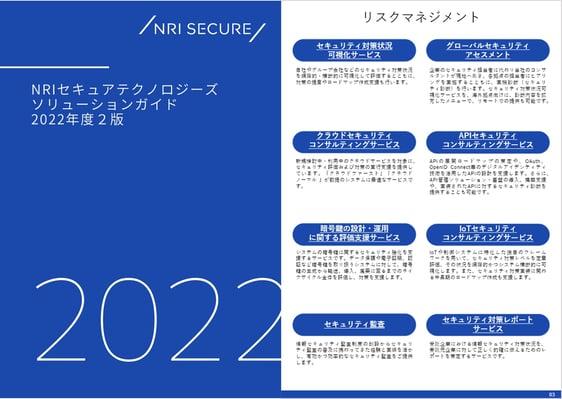 DL_nrisecure-solution-guide
