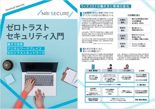 DL_zerotrust-security_2p