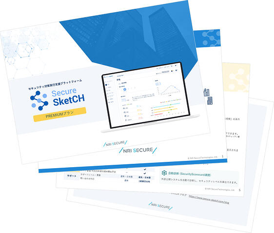 download_Secure_SketCH_premium-plan-explanation-material
