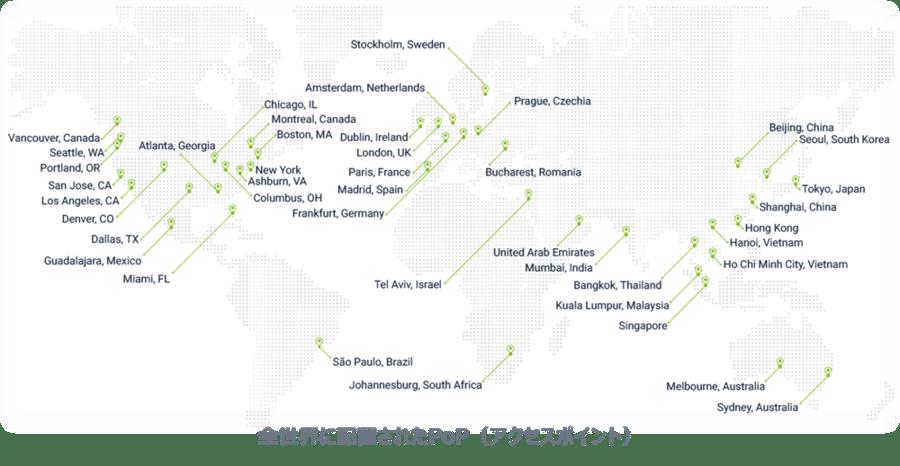 全世界に配置されたPoP(アクセスポイント)