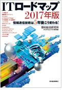 20170309_news_itroadmap_01