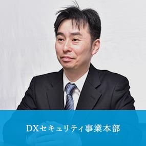 DXセキュリティ事業本部
