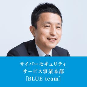 事業を知る サイバーセキュリティサービス事業本部[BLUE team]
