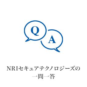 NRIセキュアテクノロジーズの一問一答