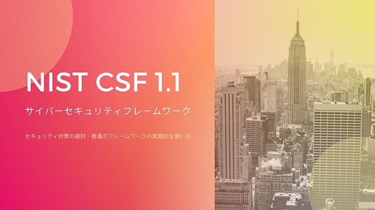 Secure SketCH_NIST CSF 1_1