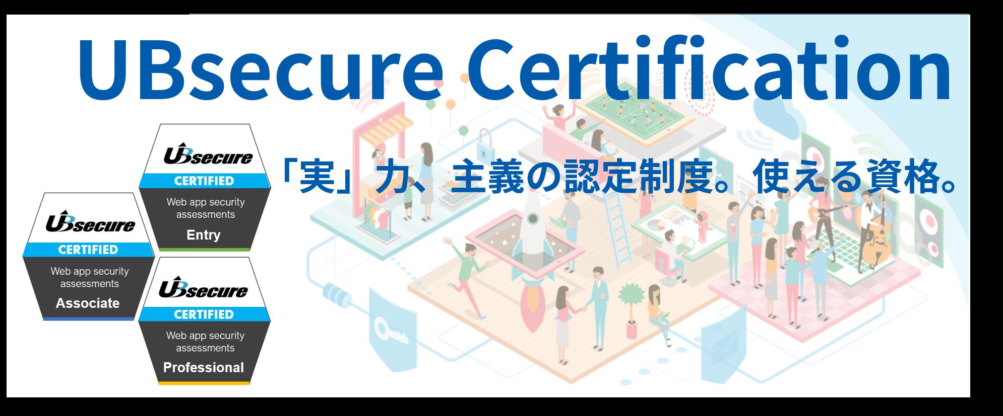 Secure SketCH_UBSecure Certification_C