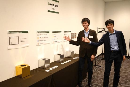 Secure SketCH_Vexユーザー会_総選挙