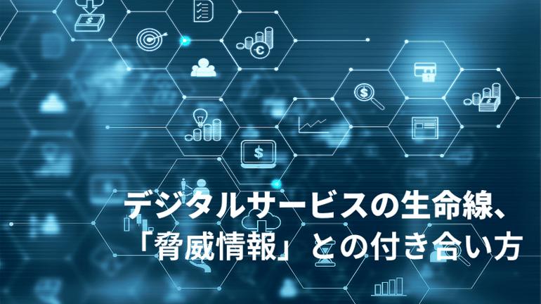 SecureSketCH_デジタルサービスの生命線、「脅威情報」との付き合い方