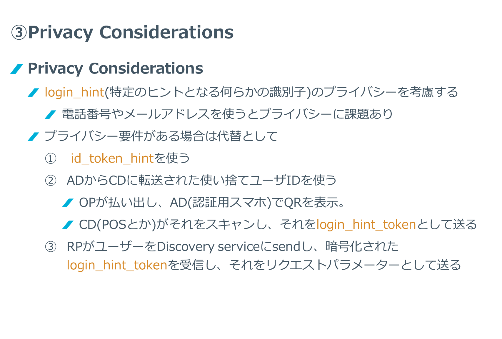 SecureSketCH_PrivacyConsiderations