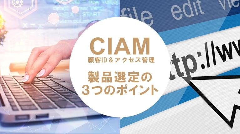 CIAM_top