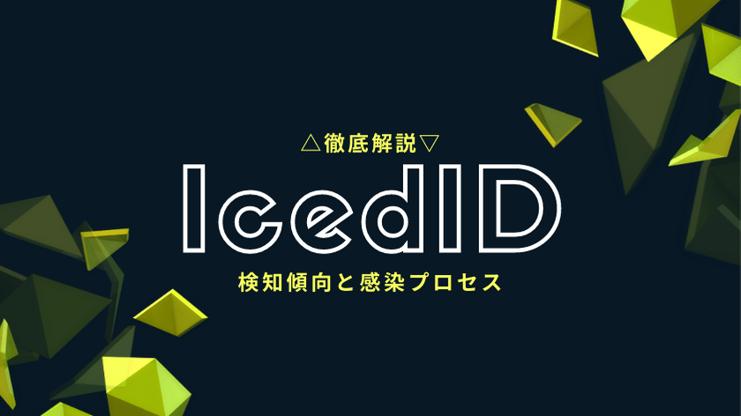 SecureSketCH_IcedID_g