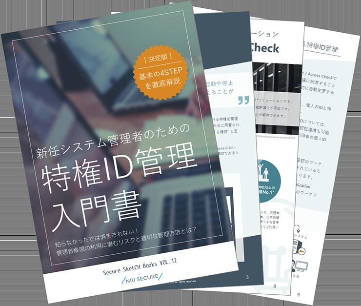 download_Secure_SketCH_privileged-account-management-for-beginner