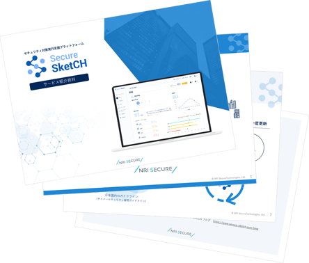 download_Secure_SketCH_service-explanation-material2