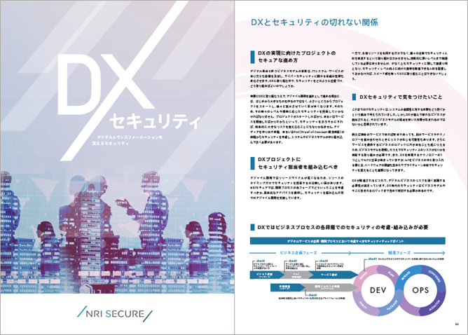 download_dx-security