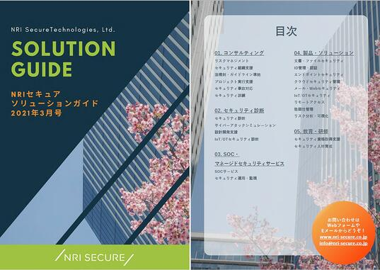 download_solusionguide
