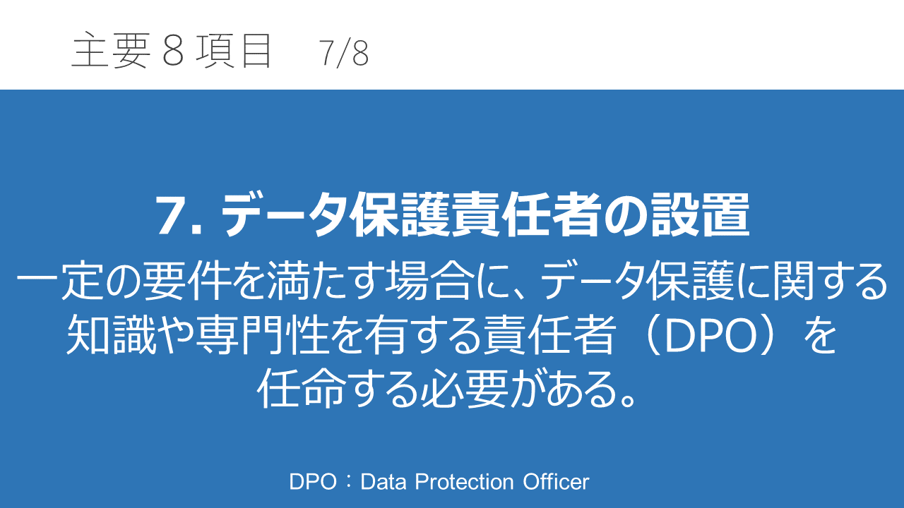 GDPR-5minutes-explanation14