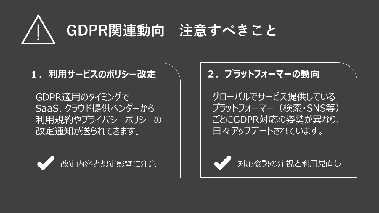 GDPR-5minutes-explanation17
