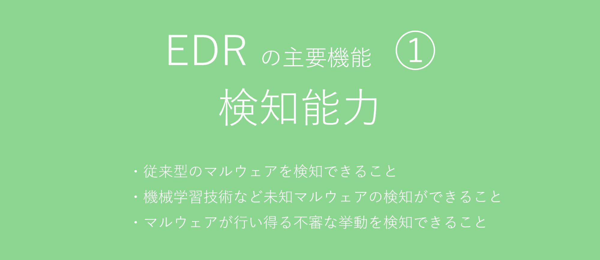 EDR1-1