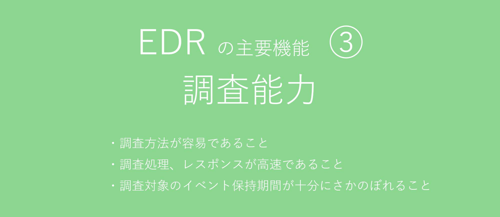 EDR3a