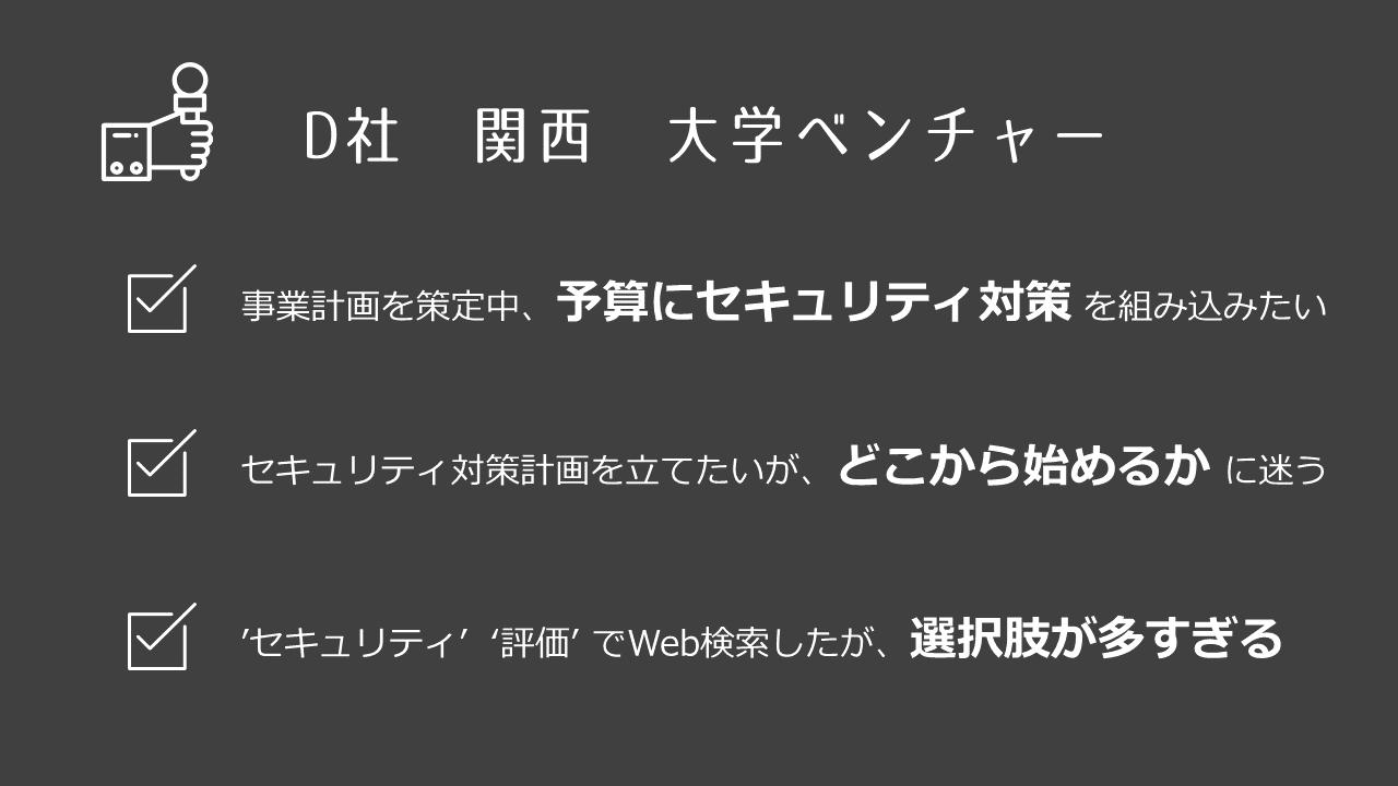 SecureSketCH-Startup-D
