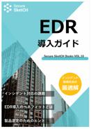 EDR導入ガイド