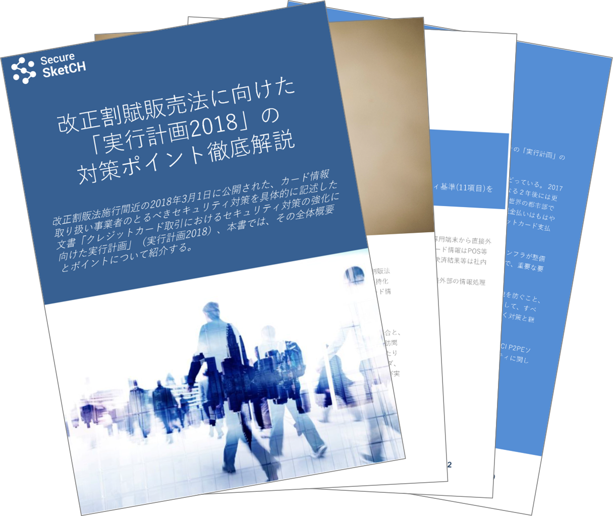 download_Secure_SketCH_kappu-hanbaihou