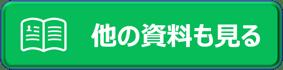 e-book_DL_page