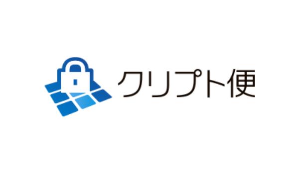 セキュアファイル転送/共有サービス「クリプト便」、クラウドサービスに関する国際規格であるISO認証を取得