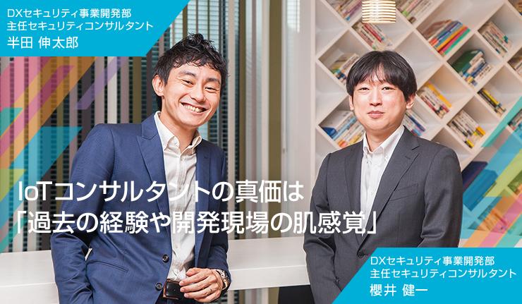 iot-consultants-interview_main