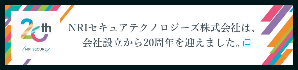 banner-20th